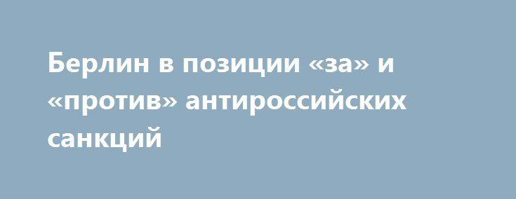 Берлин в позиции «за» и «против» антироссийских санкций https://apral.ru/2017/07/28/berlin-v-pozitsii-za-i-protiv-antirossijskih-sanktsij.html  Эту политическую раскоряку правительство Германии продемонстрировало на прошлой неделе, когда стало окончательно ясно, что Конгресс США всё-таки примет закон, антироссийские санкции которого делают невозможным участие европейских компаний в строительстве газопровода «Северный поток-2». В Берлине восприняли это как угрозу своим экономическим…