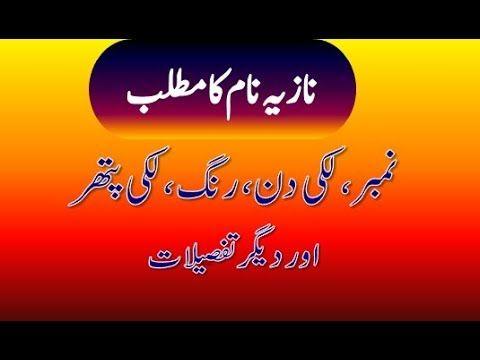 Nazia Name Meaning in Urdu   Nazia Naam ka Matlab   نازیہ