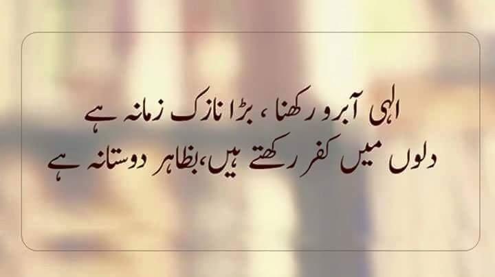 Ay mery Allah pak g :'(