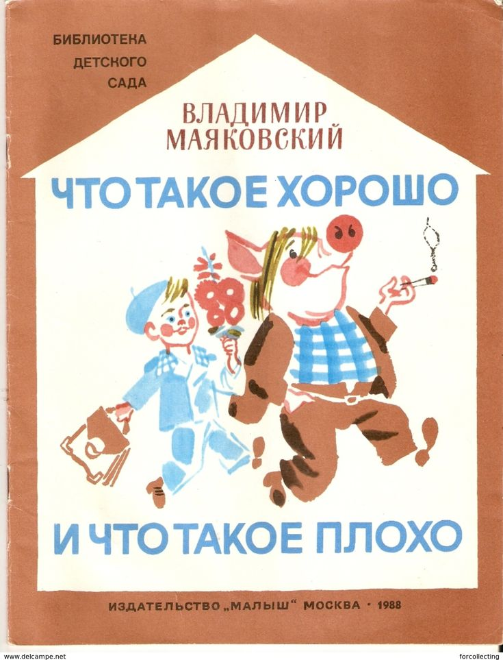 1988 Old Soviet USSR Russian Children Kids BOOK Illustrated What is Good, What is Bad by MAYAKOVSKY