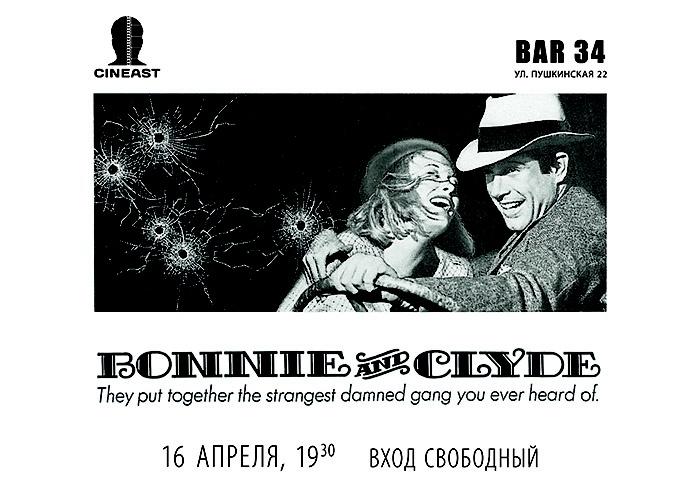 Cineast: Киноклуб Cineast. «Бонни и Клайд». Месяц гангстерского кино