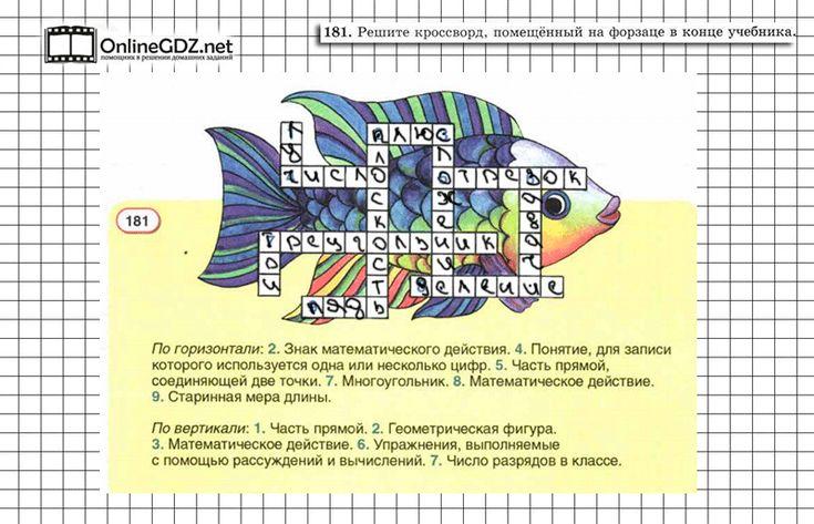 Кроссворды с ответами 5 класс
