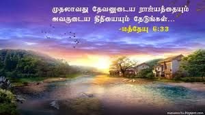tamil catholic bible verses to working place - Google Search