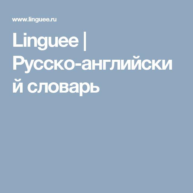 Linguee | Русско-английский словарь