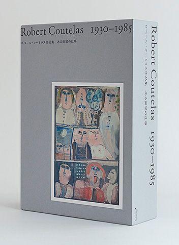 『Robert Coutelas 1930–1985 ロベール・クートラス作品集 ある画家の仕事』