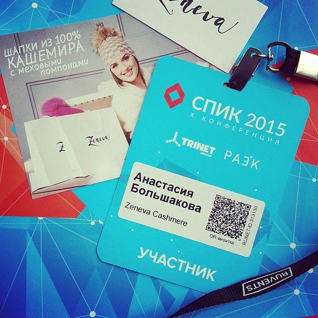 Впереди два насыщенных дня на юбилейной IT-конференции Спик 2015.  zeneva.ru  #instafashion #inspiration #zeneva #cashmere #blog #style #кашемир #спик2015 #спик #шапки