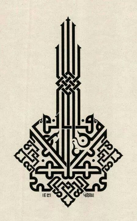 Arabic Caligrafy