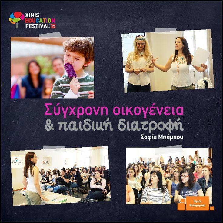 #XEF2015   #family   #kids   #nutrition    Βιωματικό σεμινάριο στο πλαίσιο του Xinis Education Festival 2015 από την Σοφία Μπάμπου, διατροφολόγο. #MediterraneanCollege
