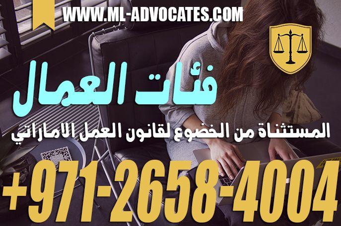 فئات العمال المستثناة من الخضوع لقانون العمل الاماراتي محامي دبي ابوظبي الامارات Dubai Tech Company Logos Broadway Shows