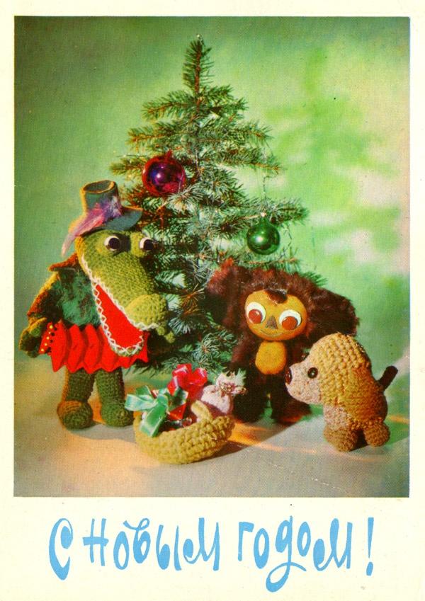 Vintage Russian Christmas Card  Chiburashka!!! loved this cartoon as a kid.