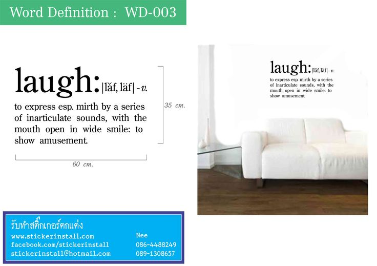 """""""laught"""" Definition  Wall Sticker"""