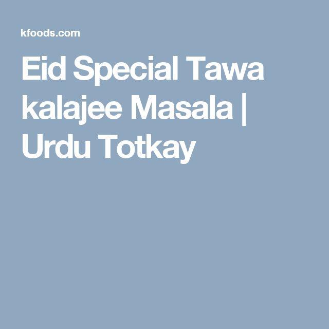 Eid Special Tawa kalajee Masala | Urdu Totkay