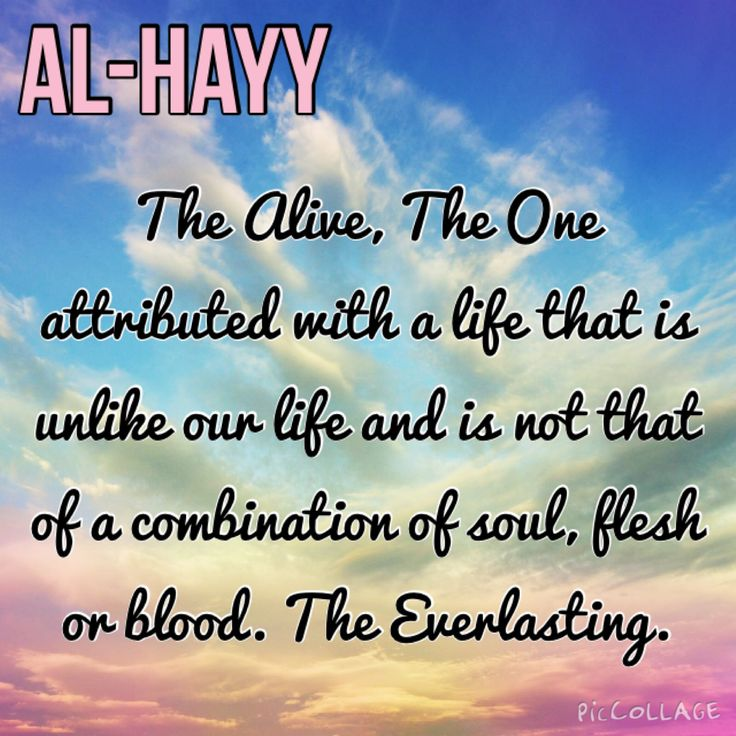 Al-Hayy/names of Allah