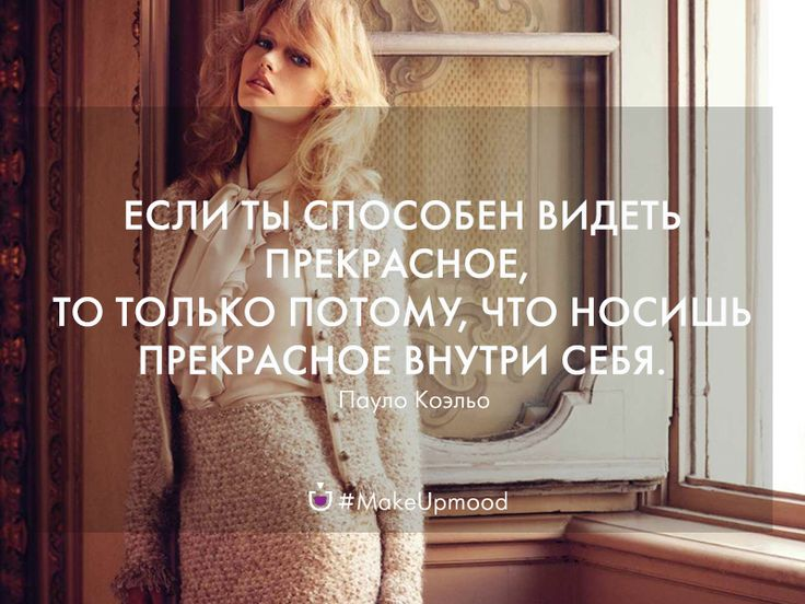 #makeupmood #mood #цитаты