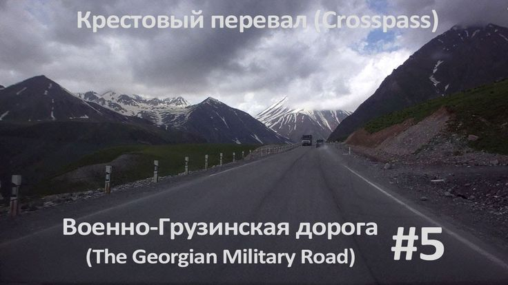 #5 Военно-Грузинская дорога (The Georgian Military Road)
