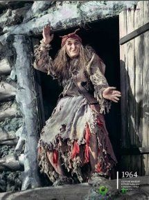 Георгий Милляр - любимая Баба-Яга нашего детства... И лучшая Баба-Яга всех времен и народов!!!