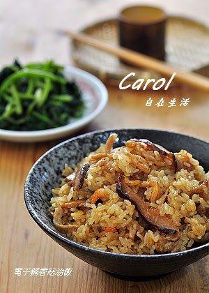 Carol 自在生活 : 電子鍋香菇油飯