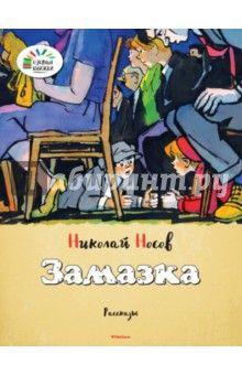 Николай Носов - Замазка обложка книги