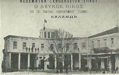 1920 Απέναντι απο το Σταθμό του ΟΣΕ
