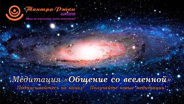 Атма. Медитация «Общение со вселенной»