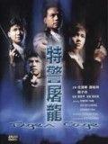 Phim Đặc Cảnh Đồ Long 1
