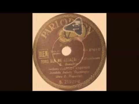 ΠΟΝΩ ΔΕΝ ΜΕ ΛΥΠΑΣΑΙ, 1937, ΓΙΩΡΓΟΣ ΚΑΒΟΥΡΑΣ