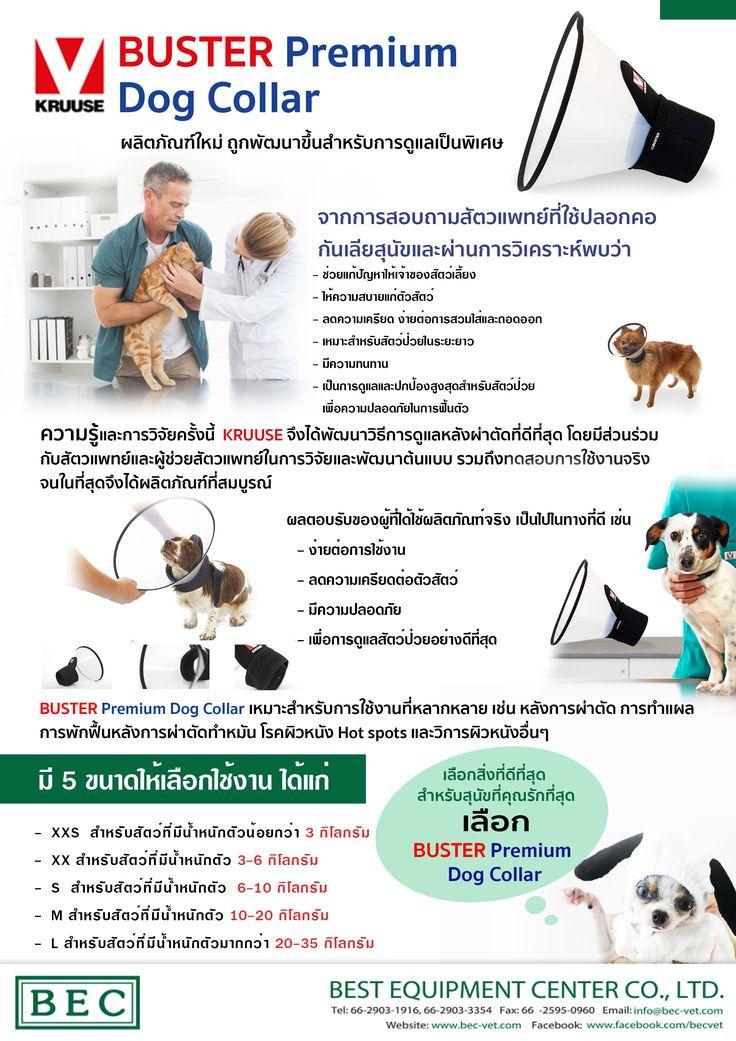 Buster Premium Dog Collar เหมาะสำหร บการใช งานท หลากหลาย เช น หล งการผ าต ด การทำแผล การพ กฟ นหล งการผ าต ดทำหม น โรคผ วหน ง Hot Spots และว กา ส ตว โรงพยาบาล
