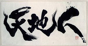 "penmanship ""武田 双雲"""