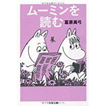 ムーミンを読む (ちくま文庫)