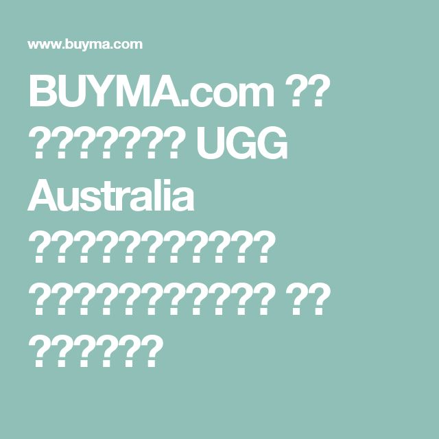 BUYMA.com アグ オーストラリア UGG Australia レディースファッション ファッション雑貨・小物 手袋 を海外通販!