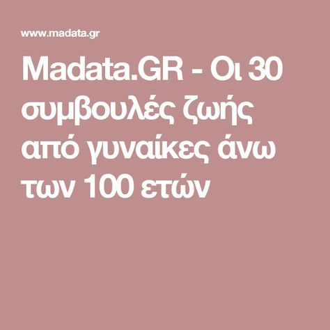 Madata.GR - Οι 30 συμβουλές ζωής από γυναίκες άνω των 100 ετών