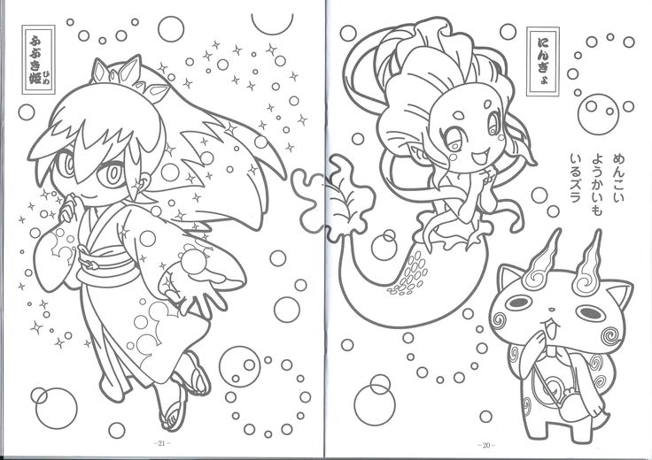 Best 36 Youkai Watch Coloring Pictures Images On Pinterest