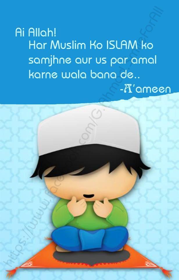 ऐ अल्लाह! हर मुस्लिम को इस्लाम को समझने और उस पर अमल करने वाला बना दे - आमीन