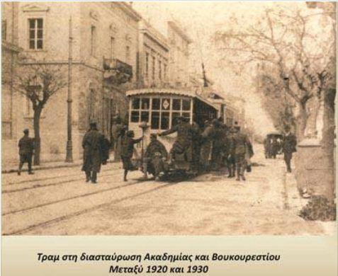 (3) Η Παληά Αθήνα