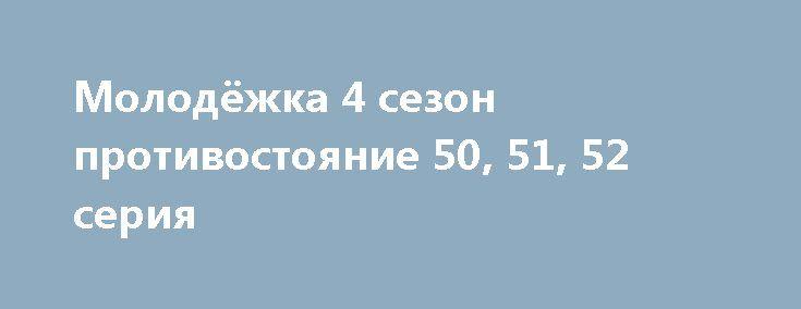Молодёжка 4 сезон противостояние 50, 51, 52 серия http://kinofak.net/publ/serialy_russkie/molodjozhka_4_sezon_protivostojanie_50_51_52_serija/16-1-0-5951  История сериала Молодежка 4 сезон рассказывает всему миру и каждому отдельному зрителю об интересных событиях этого мира, а также хоккейной команды с названием «Медведи». Кто бы мог подумать о том, что их мир настолько невероятный и удивительный, что сейчас они не только захотят рассказать свою невероятную историю всем вокруг, но и с…