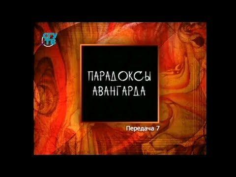 Парадоксы авангарда. Передача 7. Анри Матисс и фовизм - YouTube