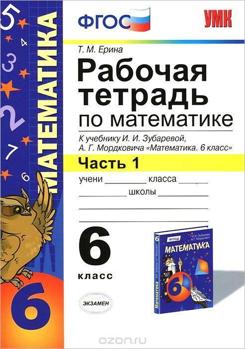 класса фгос гдз математике по зубарёва 6