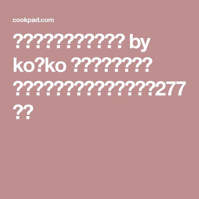 可愛い♡エンゼルケーキ by ko~ko 【クックパッド】 簡単おいしいみんなのレシピが277万品