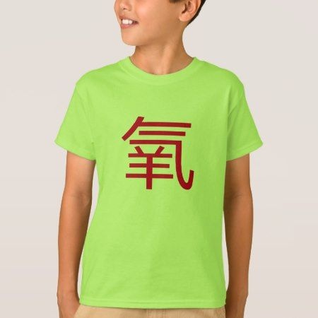 氧, Oxygen T-Shirt - click to get yours right now!