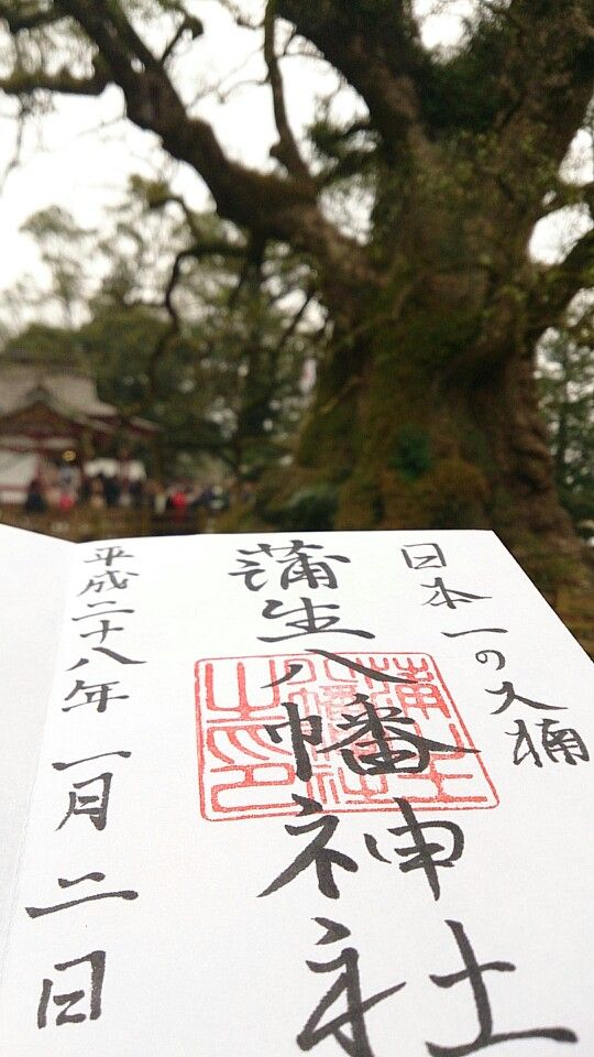 2016.01.02_蒲生八幡神社
