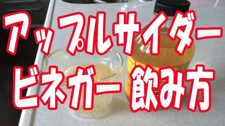 『ダイエット』アップルサイダービネガーの主な効果と飲み方・活用法・製品の選び方・注意点まとめ