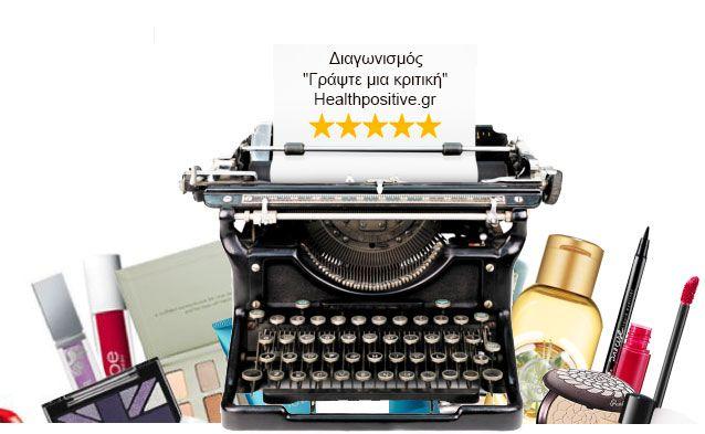 """Ο διαγωνισμός του Healthpositive.gr """"Γράψτε μια κριτική""""!  Το online φαρμακείο Healthpositive.gr διοργανώνει διαγωνισμό """"Γράψτε μια κριτική""""  Δύο τυχεροί νικητές θα κερδίσουν το προϊόν για το οποίο έγραψαν κριτική!.  Ο διαγωνισμός πραγματοποιείται από την Δευτέρα 27/01/2014 στις 18:00 μέχρι και την Κυριακή 02/02/2014 στις 12:00 το μεσημέρι."""