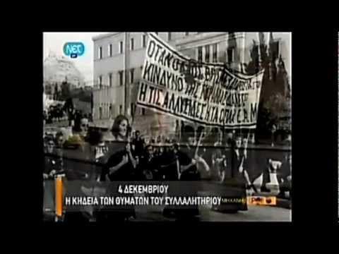 Η μάχη της Αθήνας ~ Μηχανή του Χρόνου - YouTube