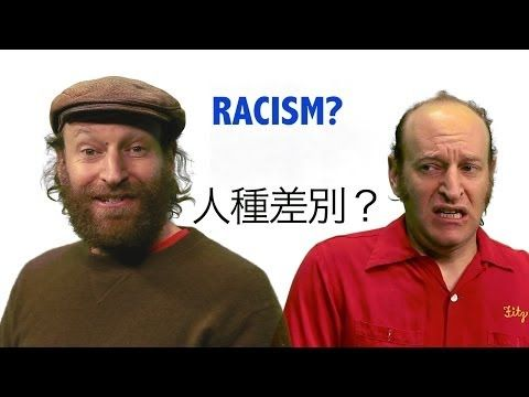 Is Japan racist? 差別の国:日本? insightful article and funny video   http://www.jappleng.com/news/articles/funny/310/racism-in-japan