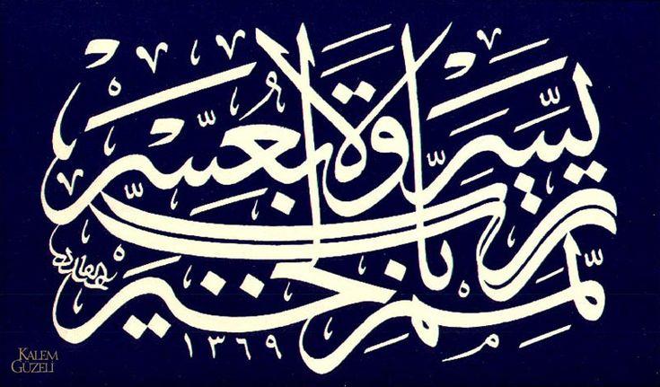 """© Abdülkadir Saynaç - Levha - Dua """"Rabbim! Kolaylaştır, zorlaştırma; Rabbim hayırlısıyla tamamına erdir."""""""