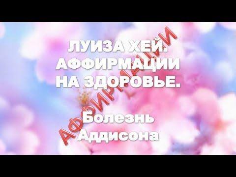Луиза Хей. Аффирмации на здоровье - Болезнь Аддисона