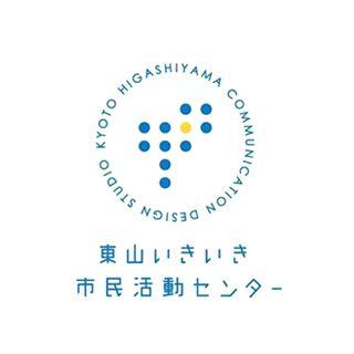 京都市東山いきいき市民活動センターのロゴ:つい人に話したくなるようなロゴ | ロゴストック