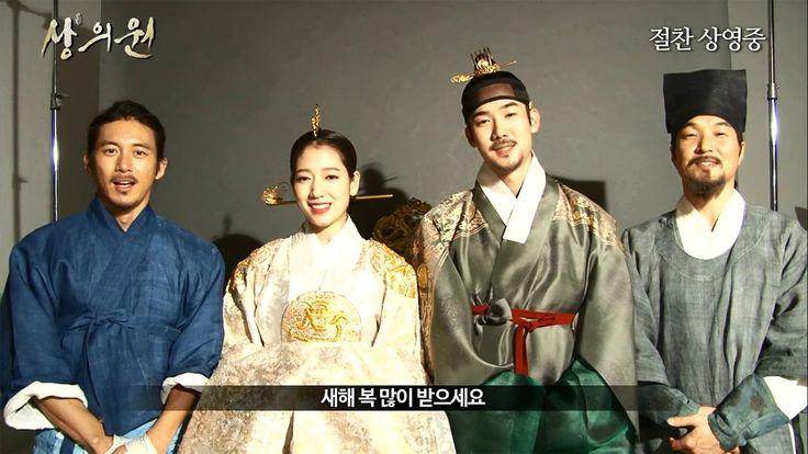 Korean Movie 상의원 (The Tailors, 2014) 신년인사 영상 (New Year's Greeting Video)