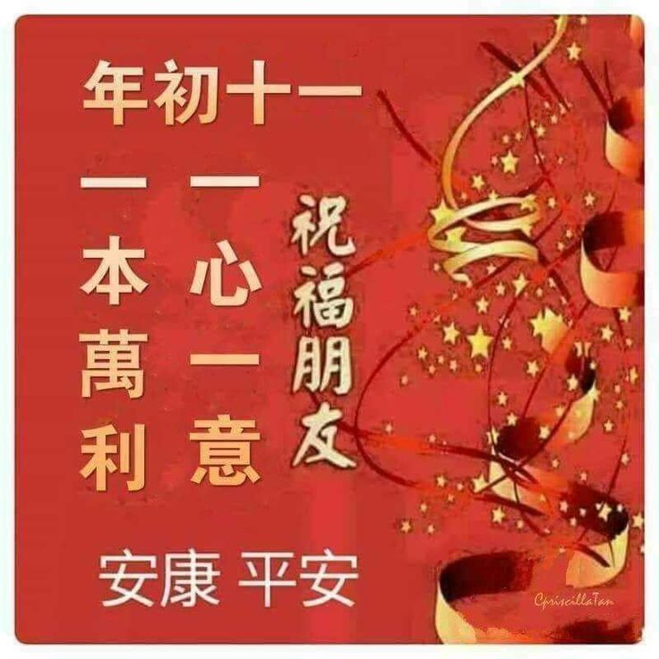 Pin by 美琪 葉 on 早安圖片 in 2020 Chinese new year greeting