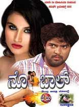 No Ball (2017) Kannada Full Movie Online